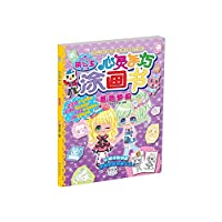 Meng Princess ingenuity painting book. Q2. Rose Lolita(Chinese Edition)