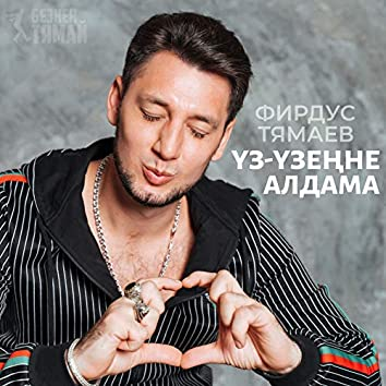 Уз Узенне Алдама