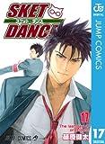 SKET DANCE モノクロ版 17 (ジャンプコミックスDIGITAL)