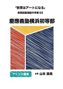 Education is art  Art teacher consideration 03  Keio yokohama Elementry School   Japanese Edition
