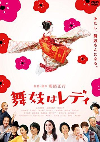舞妓はレディ スタンダード・エディション(DVD1枚組)