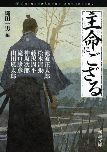 主命にござる (新潮文庫)
