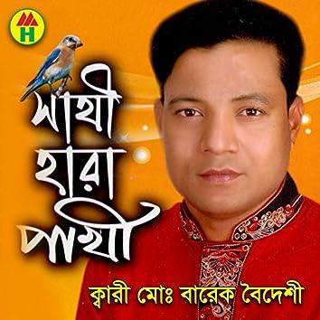 Shathi Hara Pakhi