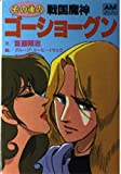 その後の戦国魔神ゴーショーグン (アニメージュ文庫 (N‐003))