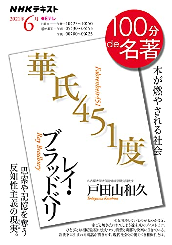 NHK 100分 de 名著 レイ・ブラッドベリ『華氏451度』 2021年 6月 [雑誌] (NHKテキスト)