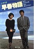 シナリオ 早春物語 (角川文庫 (6210))