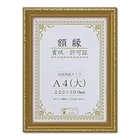 大仙 額縁 賞状額 金消 R A4大 樹脂製 箱入 J045C2500