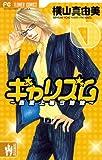 ギャリズム(6) (フラワーコミックス)