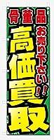 のぼり旗 骨董品 高価買取 お売り下さい (W600×H1800)リサイクル