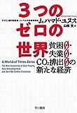 3つのゼロの世界 貧困0・失業0・CO2排出0の新たな経済 (早川書房)