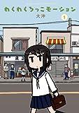 わくわくろっこモーション (1) (電撃コミックスEX)