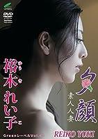 Greenレーベル 裕木れい子 夕顔 [DVD]