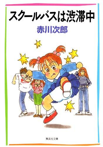 スクールバスは渋滞中(南条姉妹シリーズ) (集英社文庫) - 赤川次郎