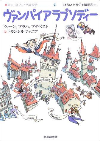 ヴァンパイアラプソディー―ウィーン、プラハ、ブダペスト&トランシルヴァニア (新ヨーロッパ・イラスト紀行)の詳細を見る