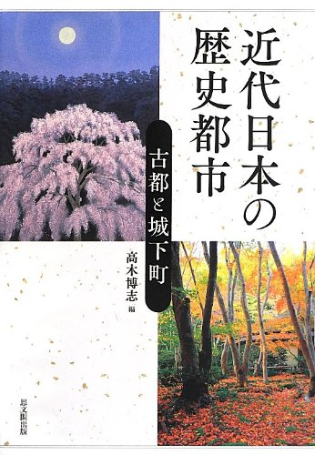 近代日本の歴史都市: 古都と城下町