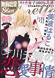 無敵恋愛S*girl Anette Vol.24 溺愛日和 [雑誌]