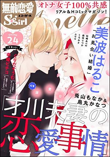 無敵恋愛S*girl Anette Vol.24 溺愛日和 [雑誌]の詳細を見る