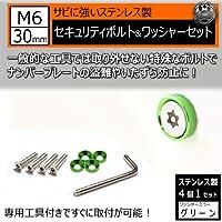 ステンレス製 セキュリティーボルト ワッシャー M6 30mm 4個セット グリーン 専用工具付 エムトラ (グリーン)