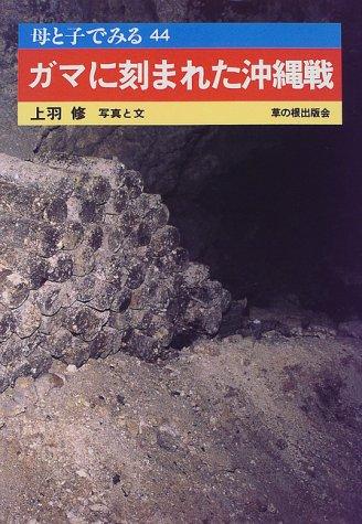 ガマに刻まれた沖縄戦 (母と子でみる)