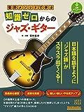 菅野メソッドで学ぶ 知識ゼロからのジャズ・ギター