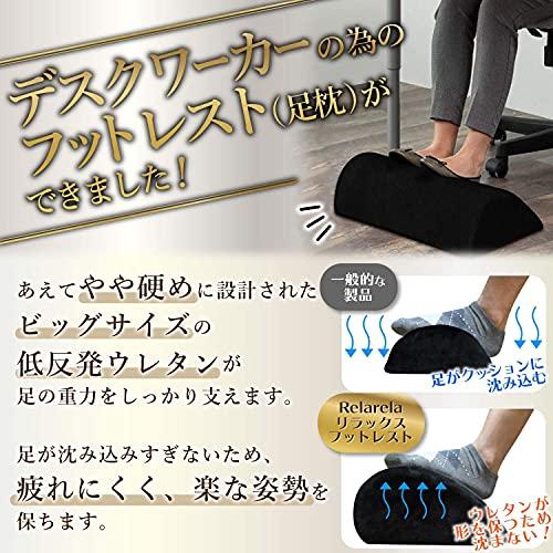 フットレストReLarela足枕【硬めが好きな人専用】低反発クッション足置きデスク下大きいサイズ足が沈み込みすぎない硬めタイプ(グレー)