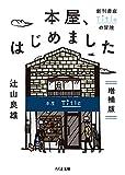 本屋、はじめました 増補版 (ちくま文庫)