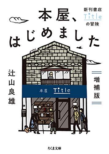 本屋、はじめました 増補版: 新刊書店Titleの冒険 (ちくま文庫 (つ-24-1))