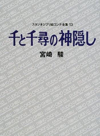 千と千尋の神隠し スタジオジブリ絵コンテ全集〈13〉 (スタジオジブリ絵コンテ全集 13)