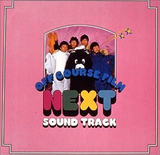 NEXT SOUND TRACK(紙ジャケット仕様)