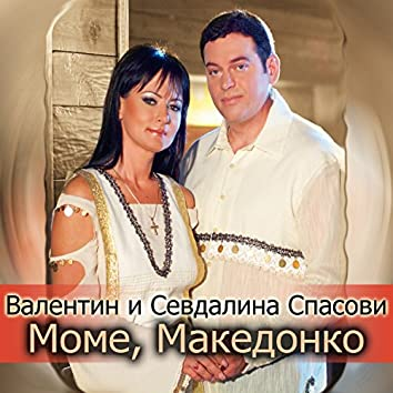 Mome, Makedonko
