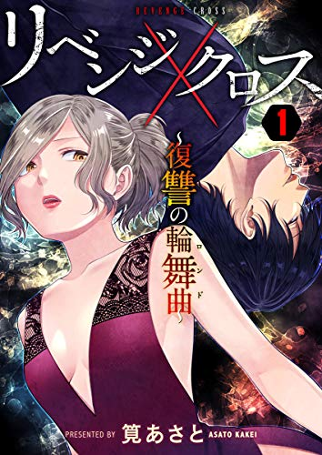 リベンジクロス~復讐の輪舞曲~ 1巻 (COMICソイヤ!)