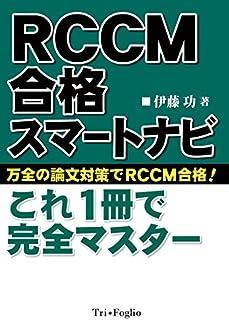 RCCM合格スマートナビ これ一冊で完全マスター