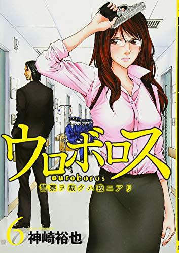 ウロボロス 6—警察ヲ裁クハ我ニアリ (BUNCH COMICS) - 神崎 裕也