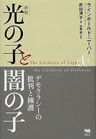 新版 光の子と闇の子──デモクラシーの批判と擁護