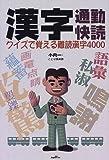 漢字通勤快読―クイズで覚える難読漢字4000