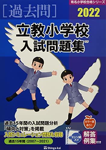 立教小学校入試問題集 2022 (有名小学校合格シリーズ)