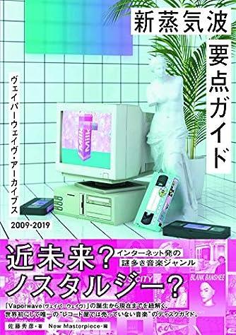 新蒸気波要点ガイド (ヴェイパーウェイヴ・アーカイブス2009-2019)