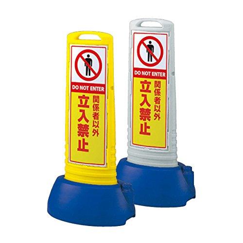 サインスタンド看板 サインキューブスリム 「関係者以外立入禁止」 片面表示/本体カラー黄色