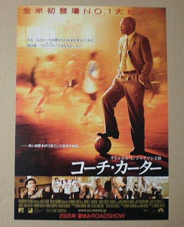 【映画チラシ】コーチ・カーター トーマス・カーター サミュエル・L・ジャクソン [映画チラシ]