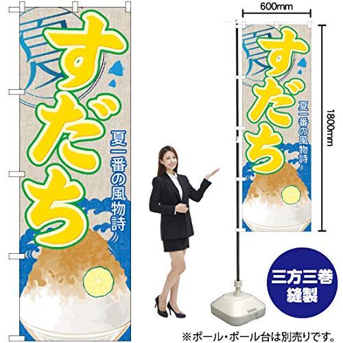 すだち(かき氷) のぼり SNB-425(受注生産)