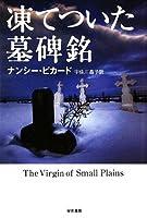 凍てついた墓碑銘(ハヤカワ・ミステリ文庫)