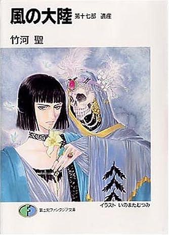 風の大陸〈第17部〉遺産 (富士見ファンタジア文庫)