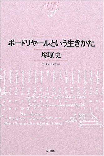 ボードリヤールという生きかた    NTT出版ライブラリーレゾナント010