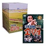 3年B組金八先生 第1シリーズ 初回限定BOXセット [DVD]