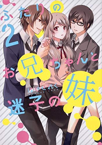 ふたりのお兄ちゃんと迷子の妹2 (シルフコミックス)の詳細を見る