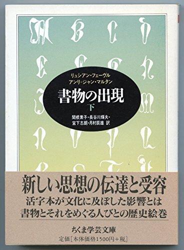 書物の出現〈下〉 (ちくま学芸文庫)