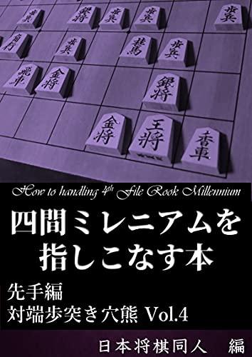 四間ミレニアムを指しこなす本 先手編 対端歩突き穴熊 Vol.4