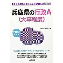 兵庫県の行政A(大卒程度) 2018年度版 (兵庫県の公務員試験対策シリーズ)