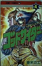 ゴッドサイダー 4 (ジャンプコミックス)