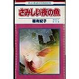 さみしい夜の魚 (花とゆめコミックス)